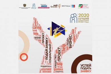 Воронежцы могут подать заявки на конкурс «Лучший социальный проект года 2020»
