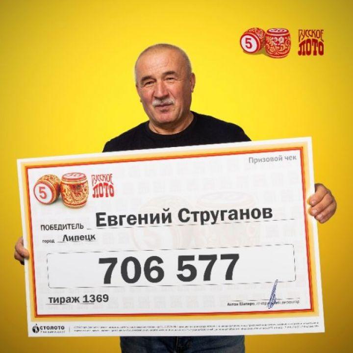 Липчанин выиграл 700 тысяч рублей в лотерею