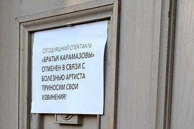 В Воронеже отменили спектакль Платоновского фестиваля