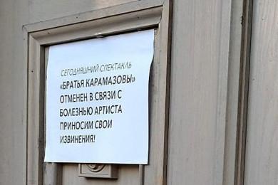 В Воронеже дважды отменили спектакль Малого драматического театра «Братья Карамазовы»