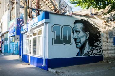 У стадиона в Воронеже появилось граффити с легендарным футболистом «Факела»