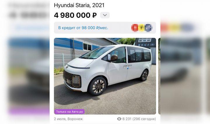 В Воронеже продают «космовэн» по космической цене