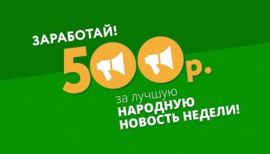 Читатели «МОЁ! Online» получили деньги за лучшие народные новости