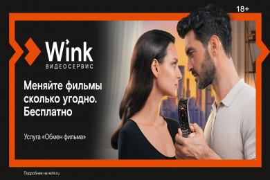 Более 100 тыс. ярких летних киновечеров подарил Winkпользователям услуги «Обмен фильма»