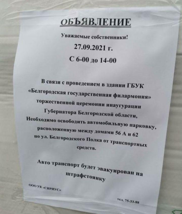 Белгородцев просят не парковаться возле филармонии