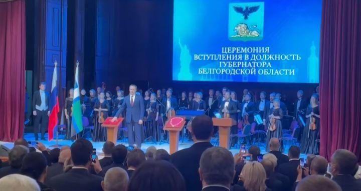 Вячеслав Гладков официально стал главой Белгородской области