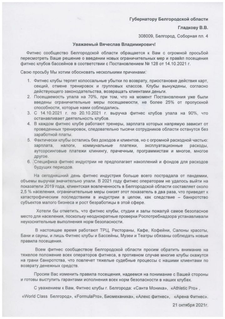 В Белгороде владельцы фитнес-клубов просят пересмотреть ковидные ограничения