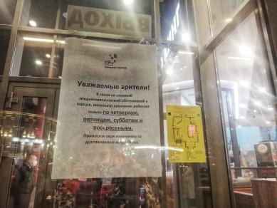 Популярный в Воронеже кинотеатр ограничил свою работу ещё до локдауна