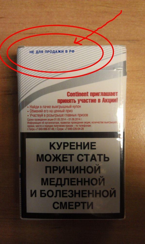 Абхазские сигареты купить оптом где можно купить собрание сигареты