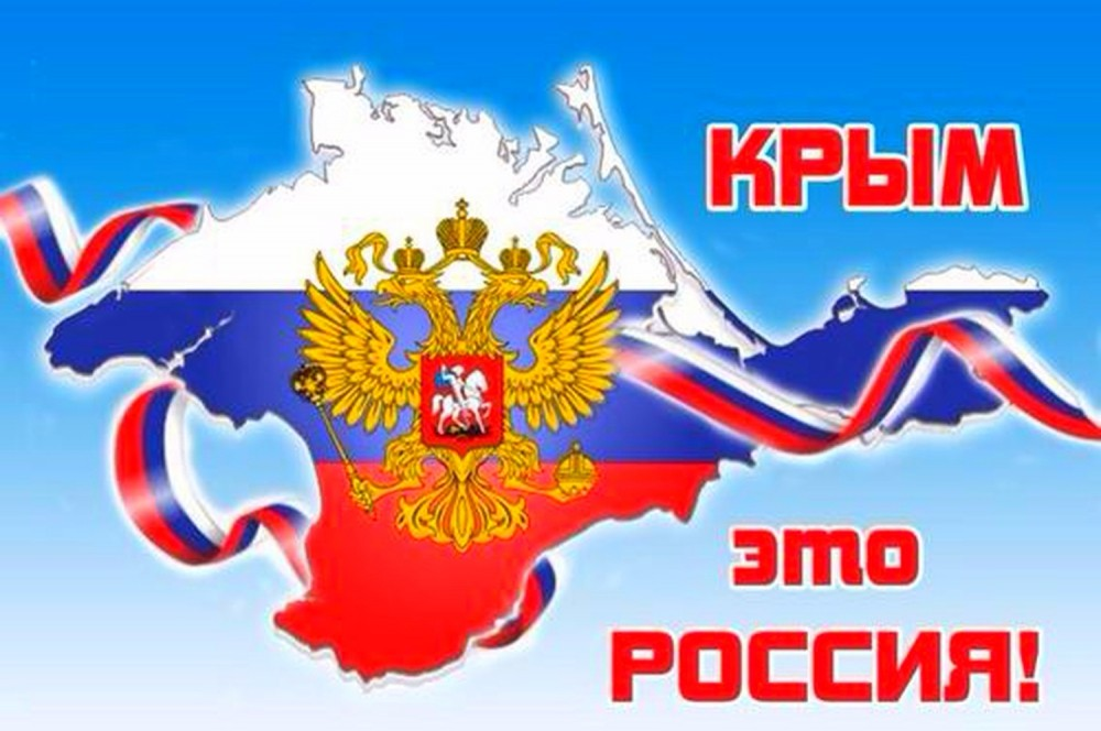 Открытка 5 летие присоединения крыма