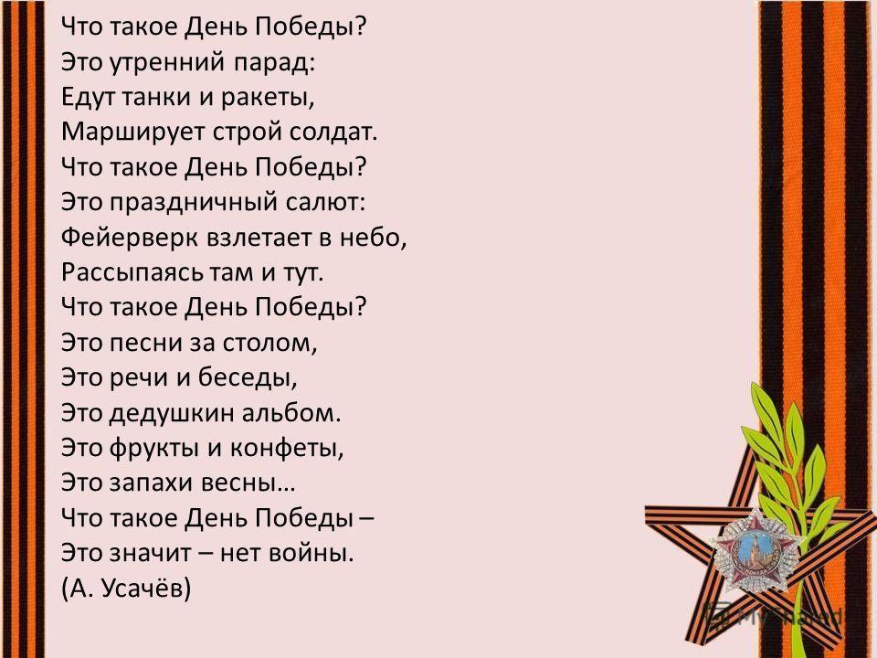 стихи для учащихся начальных классов ко дню победы использовались, поэтому находятся