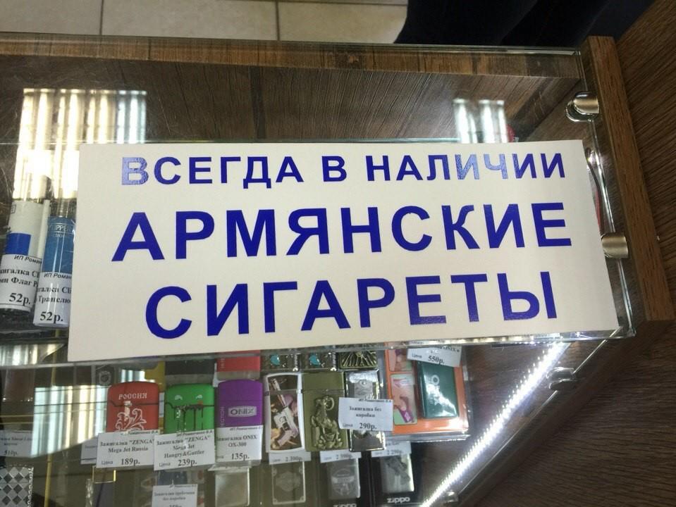 армянские сигареты волгоград купить