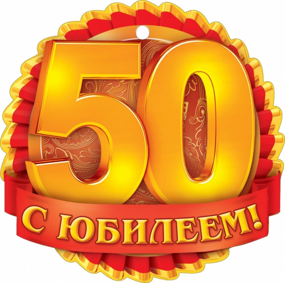 Поздравляю, открытки 50 жас