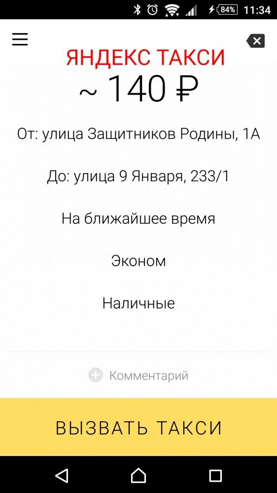 заказ такси гетт в москве ооо свобода от долгов срочно деньги