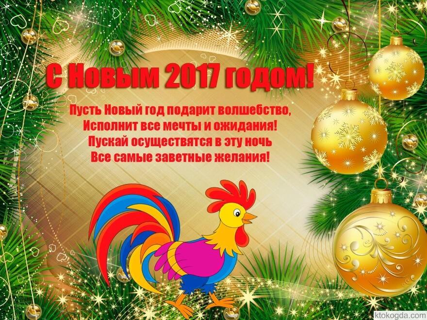 Поздравления с новым 2017 годом в открытках, открытка