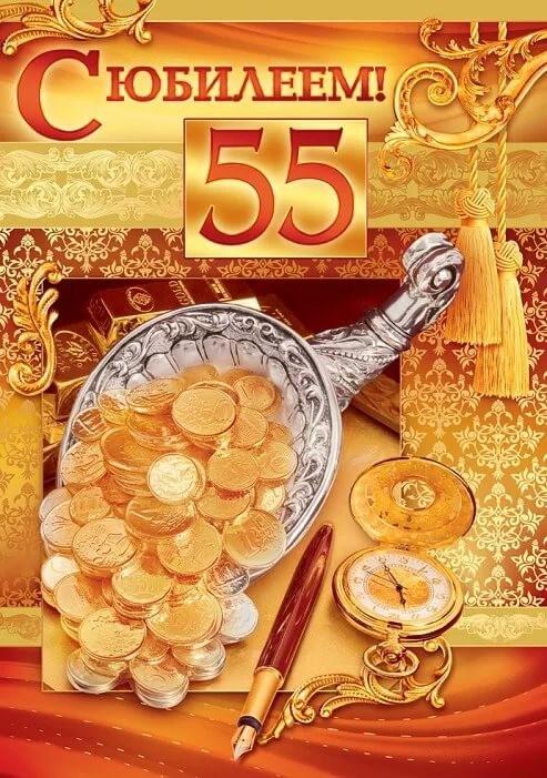 Открытка с днем рождения юбилей 55 мужчине, картинка юбилеем
