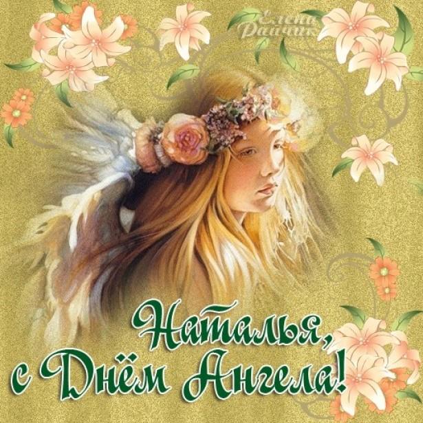 С днем ангела наташа картинки красивые гифки