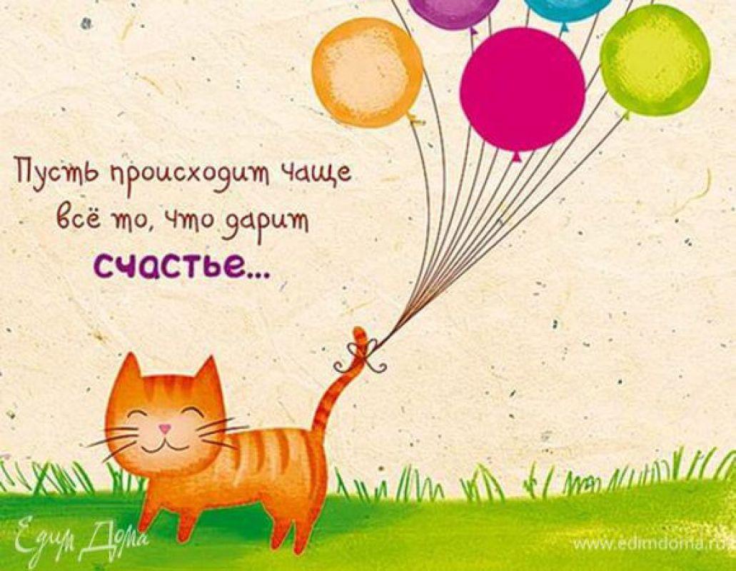 Поздравление с днем рождения приятному человеку своих достоинств а неприятному