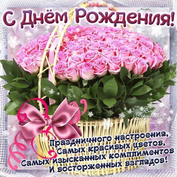 Поздравления на день рождения милене