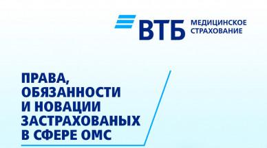 ООО ВТБ МС напоминает о правах граждан в системе ОМС: есть полис – лечитесь бесп...