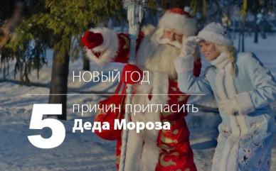 5 причин пригласить Деда Мороза к себе на праздник
