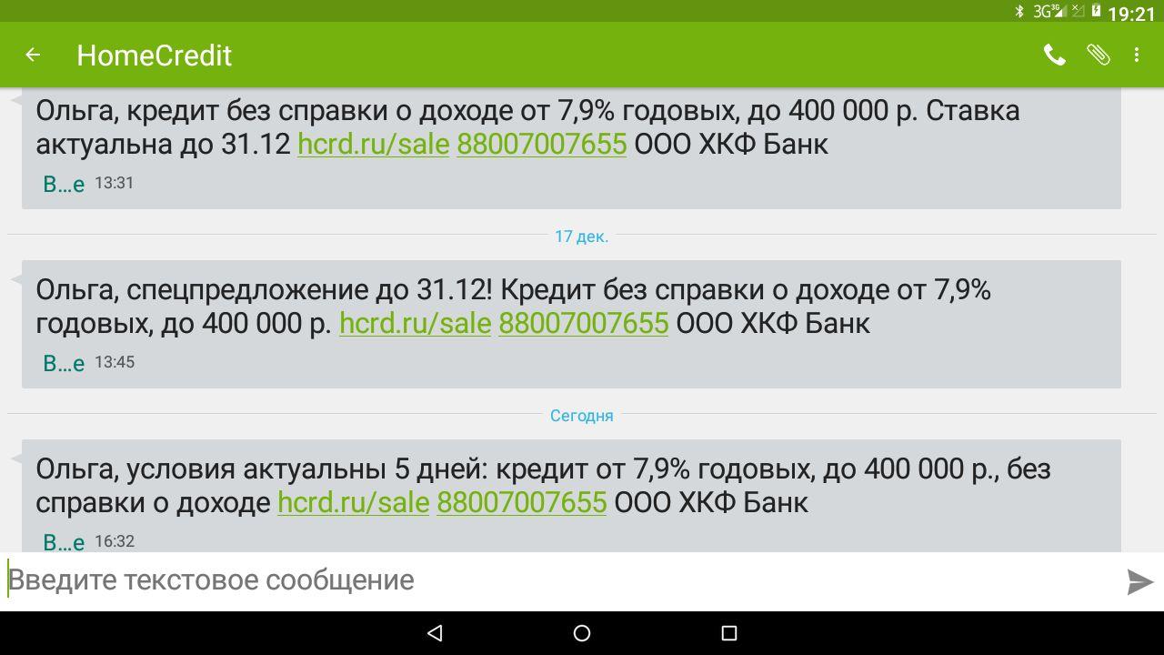Екатеринбург погасить кредит