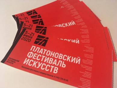 Воронежцы столкнулись со сложностями при покупке билетов на Платоновфест