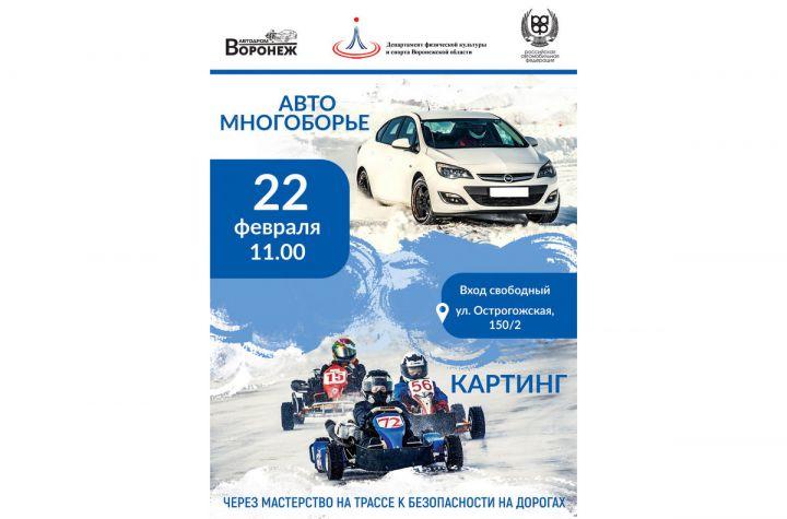 22 февраля картинг и автомногоборье пройдут на автодроме «Воронеж».