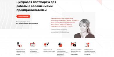 Воронежским предпринимателям предлагают жаловаться на давление силовиков