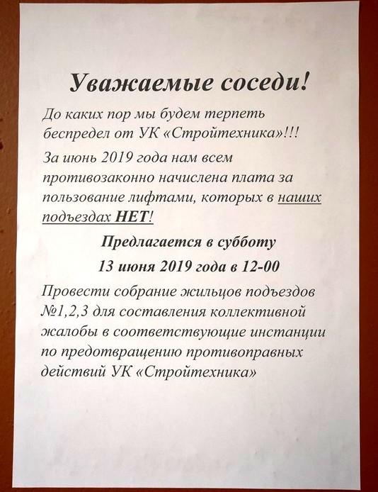 Видишь лифт? Нет! А он есть... на бумаге